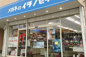 イチノセキ広面店 本店