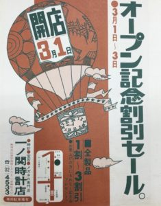 一ノ関時計店 昭和48年3月1日