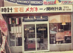 ichinoseki s49 open