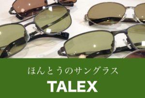 tales 秋田 イチノセキ桜店