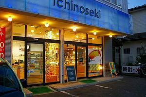 イチノセキ桜店