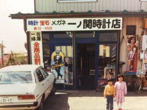秋田市手形 広面 時計店 眼鏡店