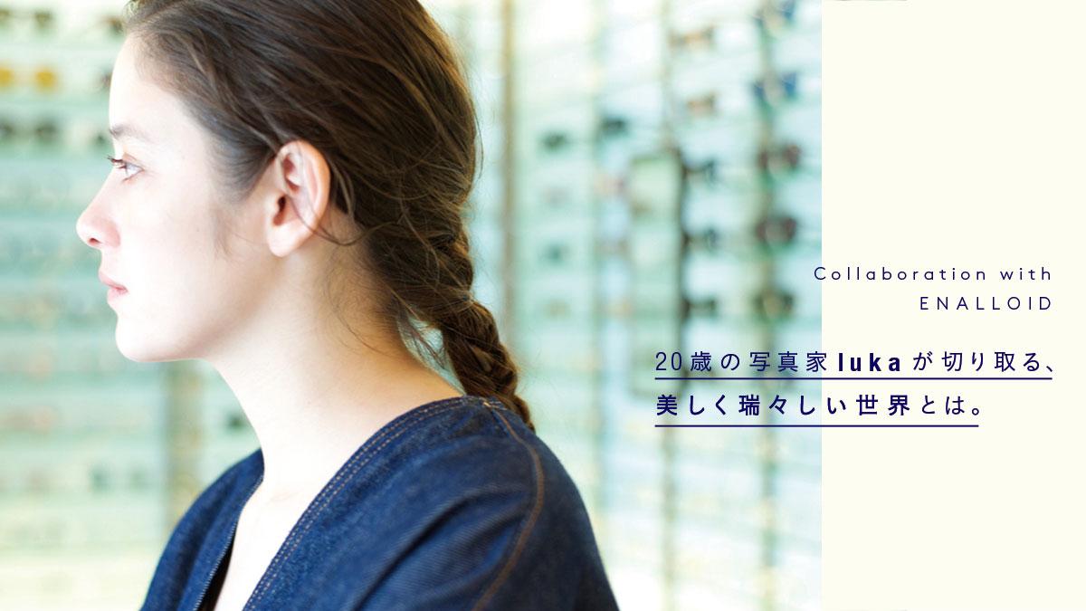 秋田 イチノセキ メガネ