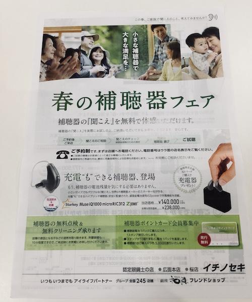 補聴器 難聴 耳鼻科 デジタル 耳掛け イチノセキ 令和 reiwa