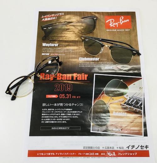 rayban レイバン サングラス メガネ 秋田 イチノセキ 2020