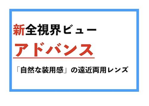 遠近両用メガネ レンズ 全視界メガネ 秋田