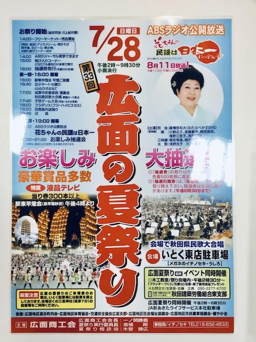 広面の夏祭り 高校野球 秋田 手形