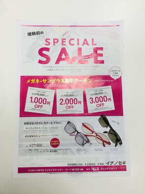 遠近両用レンズ 秋田 イチノセキ桜店 白内障 眼科 メガネ