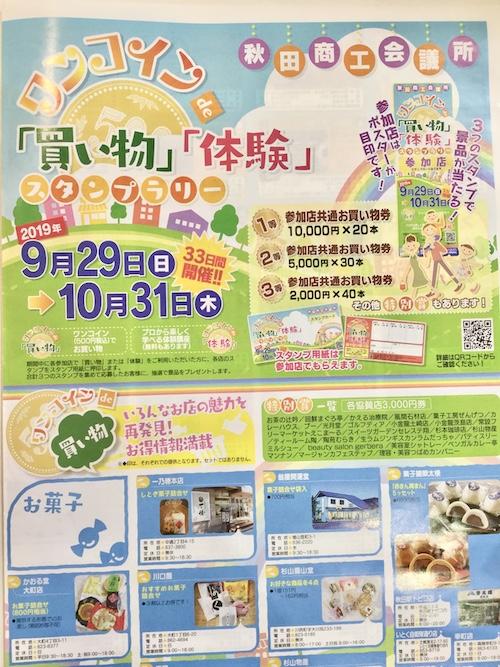 秋田商工会議所 スタンプラリー 増税 体験 買い物 2019年