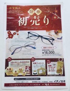 令和 平成 秋田 イチノセキ サングラス レイバン タレックス オークリー 初売