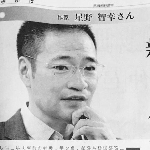 魁新聞 秋田さきがけ 新聞 メガネ yコンセプト 星野智幸 日本製