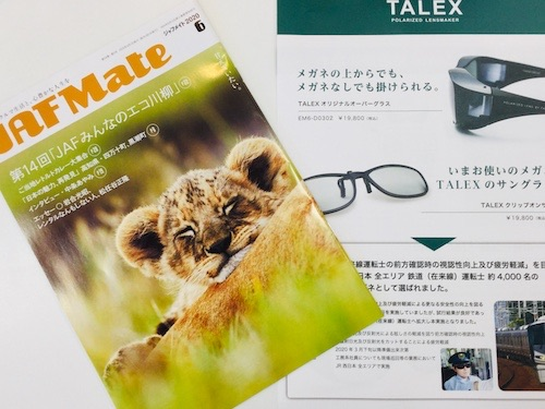 jafmate talex オーバーグラス 偏光 サングラス 日本製 秋田 イチノセキ